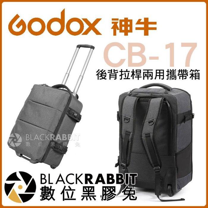 數位黑膠兔【 Godox 神牛 CB-17 後背拉桿兩用攜帶箱 】 拉桿 箱包 後揹包 相機包 燈具包 攝影燈 收納包