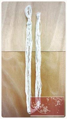 【嚴選】綿繩/粽繩