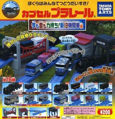Takara 火車扭蛋 地下鐵路 今も昔も力持ち!新旧機関車編 (全套18隻) 2011年