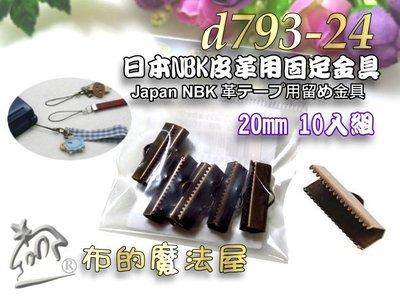 【布的魔法屋】d793-24日本NBK...