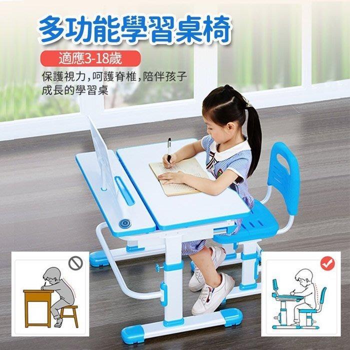 ~幸福家園~免運最新升級兒童學習桌椅套裝~可升降多功能書桌+小學生可升降椅子~人體工學設計椅~寫字書桌椅~送5大贈品