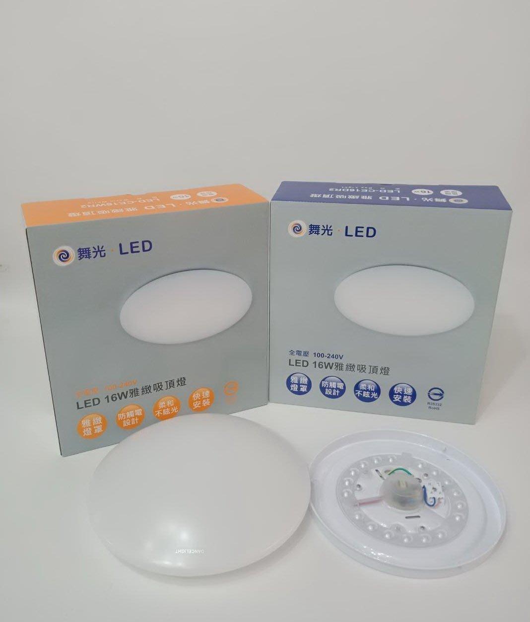 北歐時尚 舞光 LED 16W雅緻白吸頂燈(適用2-3坪)居家轉台玄關走道首選/防觸電裝置