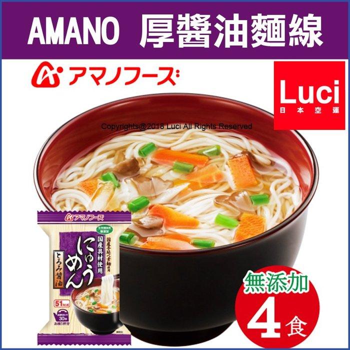 天野實業 AMANO 厚醬油麵線 湯麵 沖泡式 新款 4包入 隨身包 上班族 少鹽 LUCI日本代購