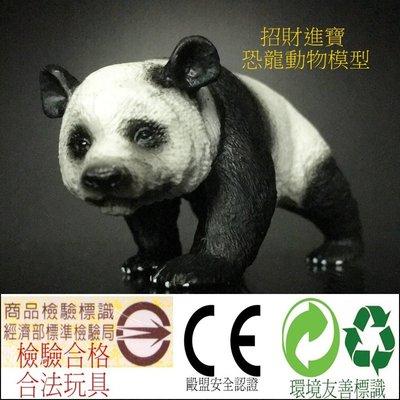 大貓熊 熊貓 爬行 仿真動物玩具 模型玩具 野生動物園公仔收藏品 ZOO 小孩生日禮物另有售大象鱷魚獅子老虎恐龍AM03