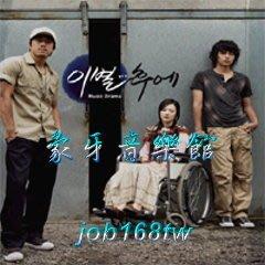 【象牙音樂】韓國人氣專輯-- Music Drama - After Break Up/Jang Hye Jin、Lee Juck