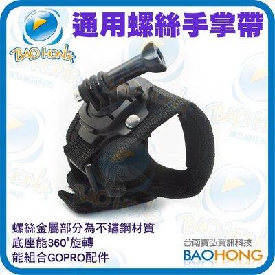 台南詮弘】戶外型極限運動 Gopro副廠配件 Hero 2 3+相機360度旋轉調節手掌帶 手腕帶固定架 加寬手帶支架