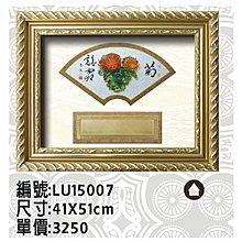 櫥窗式藝品 獎狀框 LU15007