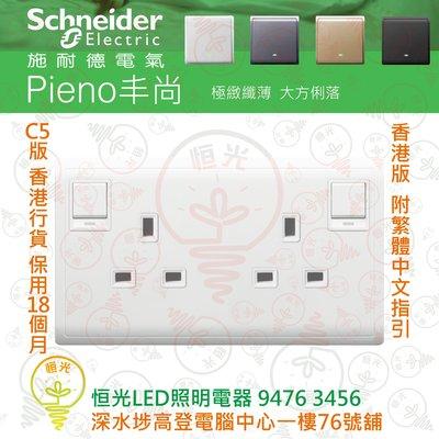 Schneider 施耐德 Pieno 丰尚 白色 13A兩位插座有開關掣有指示燈 E82T25N_WE_C5 香港行貨 保用18個月