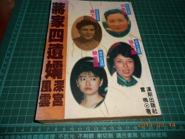 絕版書~ 蔣家四遺孀 深宮風雲 雷鳴著 漢斯出版 1995年初版 老書【CS超聖文化讚】