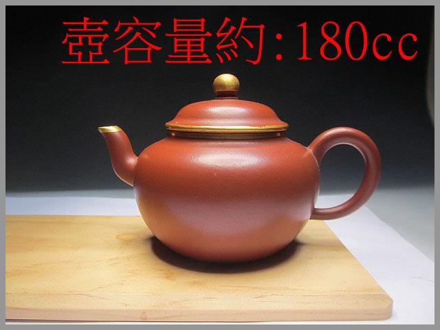 《滿口壺言》B701早期包金小梨型壺【山月伴人行、逸公】單孔出水、約180cc、有七天鑑賞期!