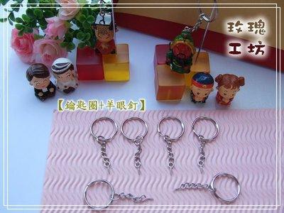 玫瑰材料【鑰匙圈+羊眼釘】100個170元/批發價/公仔加工/飾品製作/連結配件材料