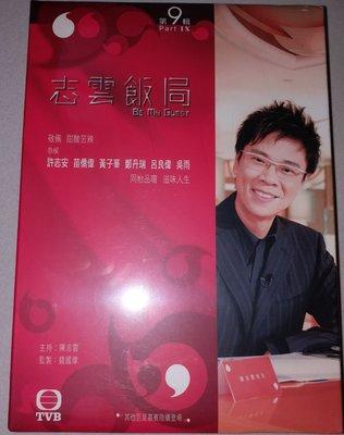 TVB《志雲飯局 第9輯》DVD (正版,全新未拆開包裝) 陳志雲主持, 黃子華、苗僑偉、呂良偉、鄭丹瑞、許志安,以及英皇娛樂集團行政總裁吳雨