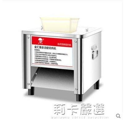 切肉機商用全自動家用電動小型不銹鋼多功能丁切菜切絲切片機台式QM