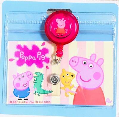 正版授權佩佩豬伸縮票卡夾