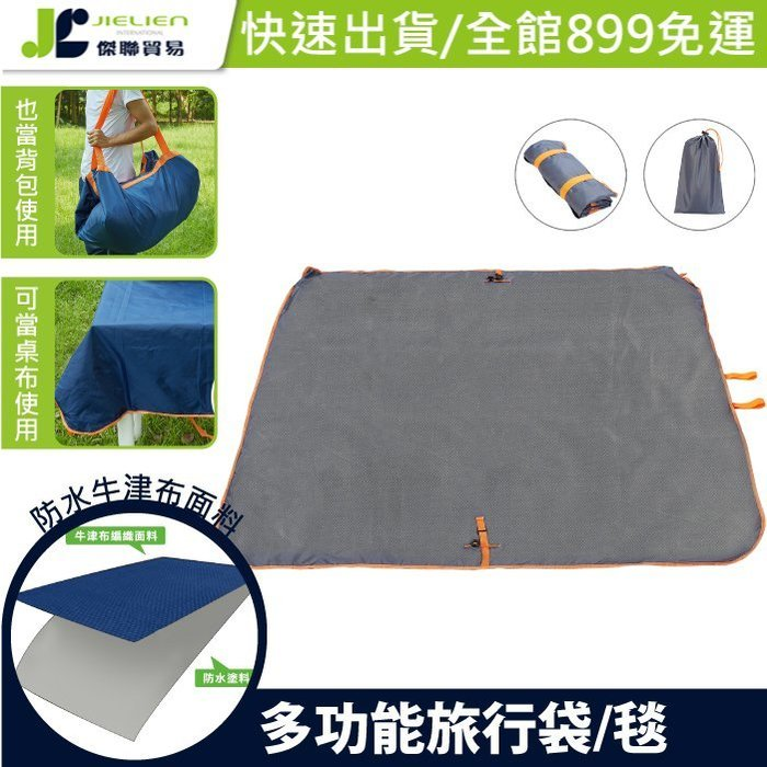 JL戶外【多功能旅行袋】 可當桌巾 地毯 旅行袋 行李袋 野餐墊 野餐巾 地墊 旅行包 外出袋 兒童地巾【TNTB】