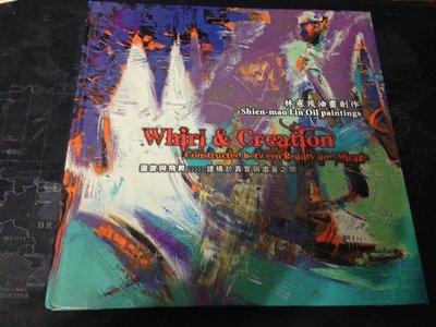 (特)天空艾克斯 現貨 林憲茂油畫創作-Whirl &Creation 迴旋與飛昇/建構於真實與虛妄之間 二手
