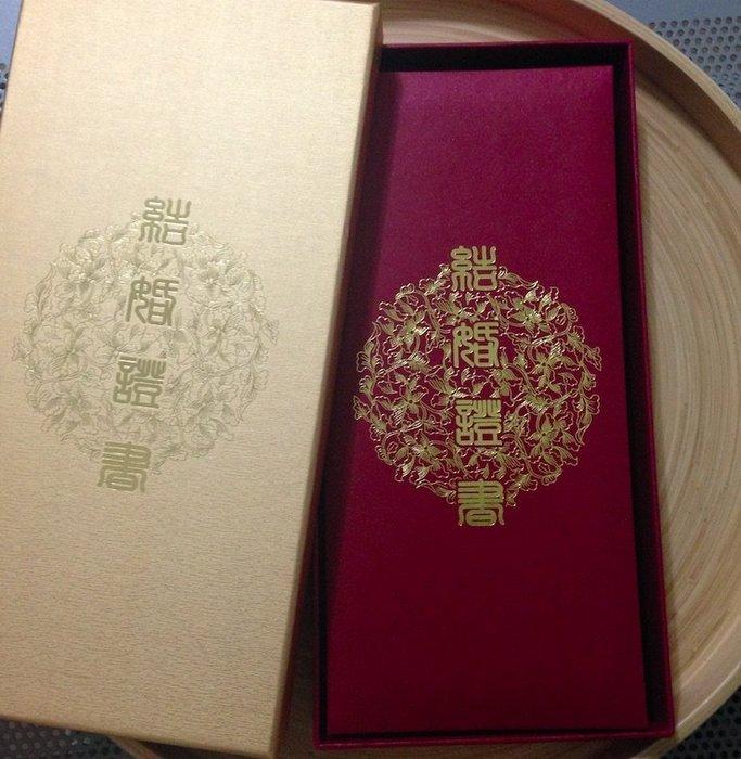 全新盒裝精裝版結婚證書 燙金高質感 一式兩份 贈囍字包2個