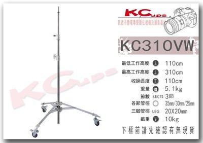 【凱西不斷電】不鏽鋼 影視燈架 垂直燈架 直立燈架 附輪帶煞車 高310cm 耐重10KG
