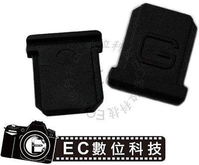 【EC數位】Canon G 系列 G9 G10 G11 G12 SX50 SX40 SX30 SX20 專用 熱靴蓋 防塵蓋 可正常擊發機身內閃 台中市
