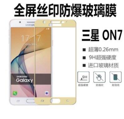三星 Samsung Galaxy J7 Prime 滿版 玻璃鋼化膜 鋼化玻璃膜 玻璃貼 螢幕貼