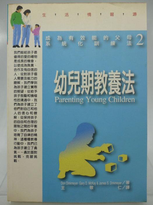【月界二手書店】幼兒期教養法-初版一刷(絕版)_Dinkmeyer&McKay_遠流出版_原價140 〖家庭親子〗CNC