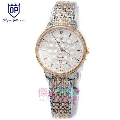 【JAYMIMI傑米】Olympia 奧林比亞 OP 愛其華 全新原廠公司貨 極簡風格不鏽鋼手腕錶玫瑰金女錶 #情侶對錶