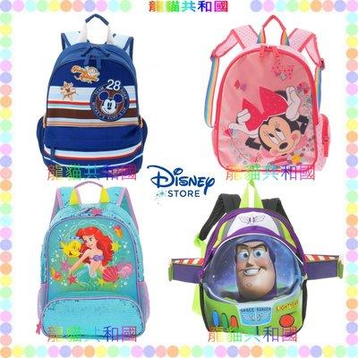※龍貓共和國※日本正版迪士尼商店Disney《米奇 米妮 小美人魚艾利兒 巴斯光年 幼童兒童減壓後背包 小學生書包》