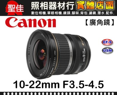 【聖佳】CANON EF-S 10-22mm F3.5-4.5 平行輸入