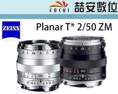 《喆安數位》蔡司 Carl Zeiss Planar T* 2/50MM ZM FOR Leica M接環 公司貨 #1