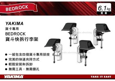 ||MyRack|| YAKIMA BEDROCK貨卡專用貨斗快拆橫桿座 RANGER AMAROK 一組包含四個 皮卡