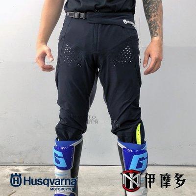 伊摩多※Husqvarna RAILED PANTS 。黑灰藍黃 越野褲 質輕 透氣 林道 越野 滑胎 2019