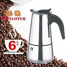 《派樂》義式經典摩卡壺/咖啡壺 QP-6CUP #304不銹鋼 6 份 (1入) 露營煮咖啡壺 品味壺 電池爐可用