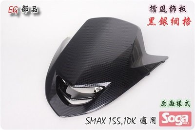 {板橋侑新車業}SMAX 155 擋風飾板 小鬼面 黑銀網格 卡夢