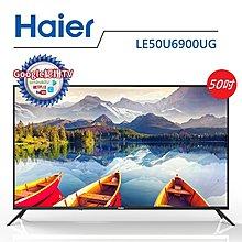 基本安裝 Haier 海爾 4K HDR智慧聲控/智慧聯網 電視/顯示器 LE50U6900UG/LE50U6950UG