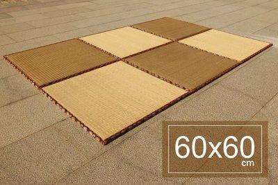 【鹿港竹蓆】最新型  輕型 榻榻米 100%MIT台灣製造 質感佳 好搬移 易收納(60x60x1.3cm)單片裝