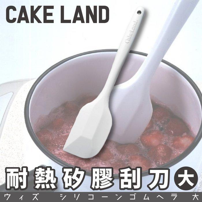 日本【Cake Land】耐熱矽膠刮刀(大)