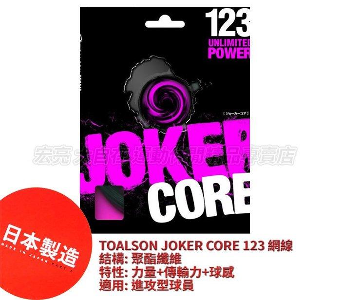宏亮 含稅附發票 網球線 TOALSON Joker Core 123 網線 小丑線 聚酯