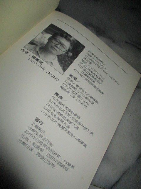 台灣沒落的行業 木刻專集.....79年.........精裝本