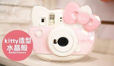 BaiBaiCamera 富士 透明 水晶殼  mini kitty 保護殼 透明殼  另空白底片 保護套 皮套 相機包