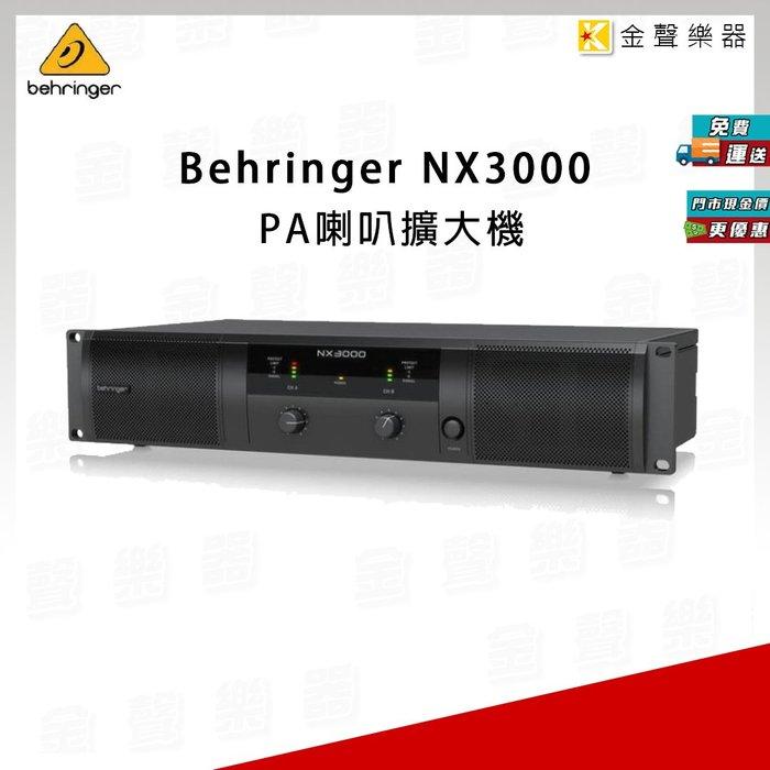 【金聲樂器】Behringer NX3000 PA 喇叭 擴大機