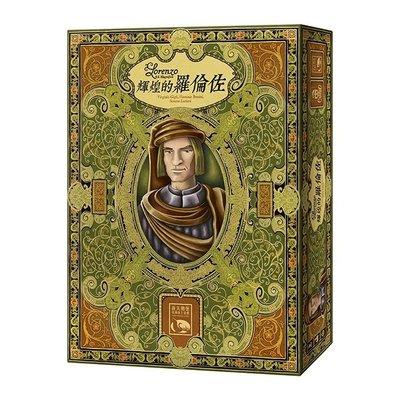 現貨【小辣椒正版益智遊戲】輝煌的羅倫佐 Lorenzo il Magnifico 偉大的羅倫佐 繁體中文正版