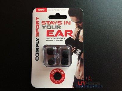 【宇恩數位】Comply Sport S100系列 *M號*耳綿(盒裝2對)適用Klipsch X10 X11i