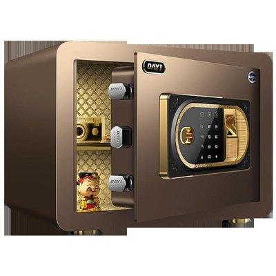 大一保險箱家用小型全鋼 指紋密碼辦公保險櫃防盜床頭 迷你保管櫃  ATF