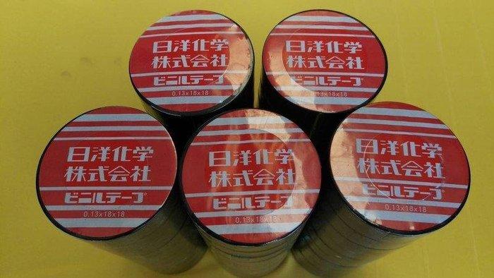 ~日洋牌~電火布 電器膠布 電氣膠布 PVC絕緣膠帶 一卷特價8元滿360個免運費!
