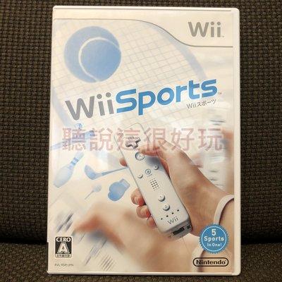 滿千免運 Wii 運動 Sports 日版 正版 遊戲 wii 運動 Sports 日版 46 W940