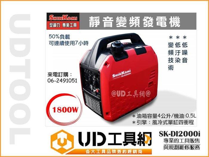 @UD工具網@ 型鋼力 變頻式 發電機 四行程 汽油引擎發電機 超靜音 1800W SK-DI2000i