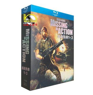 外貿影音 BD藍光電影1080P Missing in Action 越戰先鋒1-3部 收藏版 3碟裝DVD