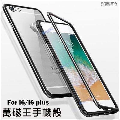 iPhone 6 s Plus 萬磁王手機殼 金屬邊框 手機殼 手機套 保護套 保護殼 後蓋鋼化玻璃 蘋果 磁吸式手機殼