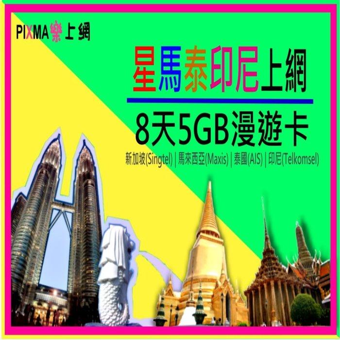 【樂上網】印尼 新加坡 馬來西亞 泰國上網卡 8天5GB星馬泰印尼上網卡 峇里島雅加達檳城曼谷吉隆坡聖淘沙蘭卡威清邁日惹