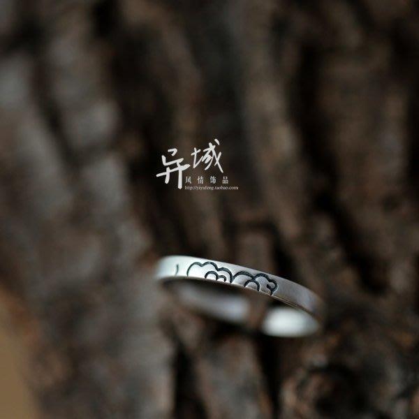 復古戒指指環-開口泰銀手工飾品祥云啞光